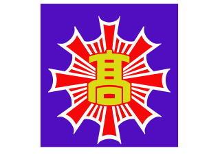 現在の仙台第二高等学校 校章